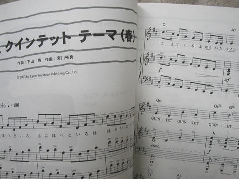 歌詞 夕方 クインテット